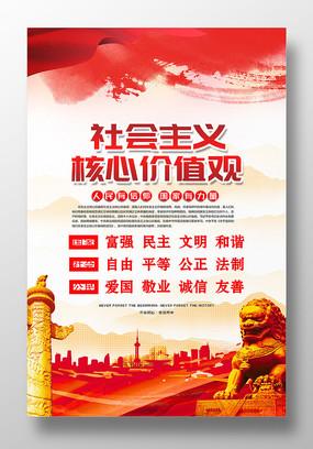 精美原创社会主义核心价值观海报设计