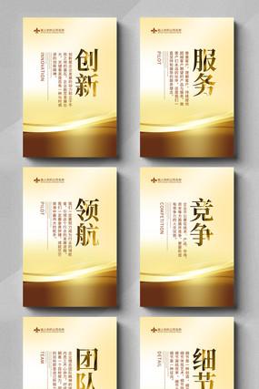 金色企业文化标语展板设计