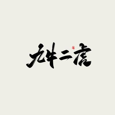 九牛二虎水墨古风书法艺术字