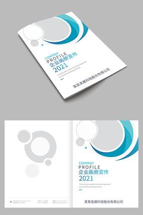 蓝色商务公司宣传画册封面设计
