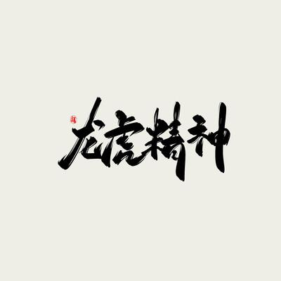 龙虎精神水墨古风书法艺术字