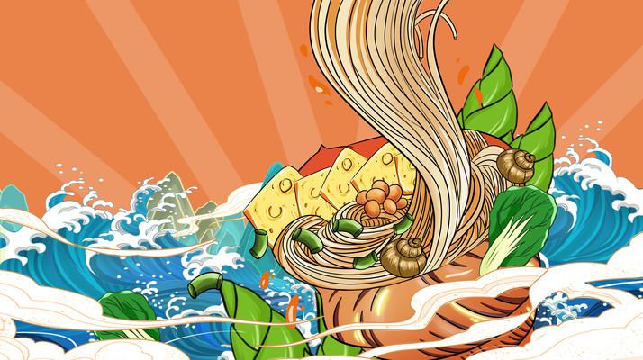螺蛳粉国潮线条插画