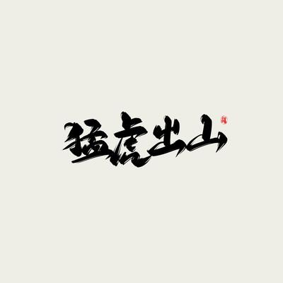 猛虎出山水墨古风书法艺术字