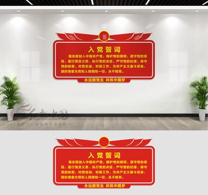 入党宣誓文化墙设计