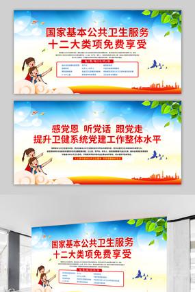 社区医院国家基本公共卫生服务宣传栏