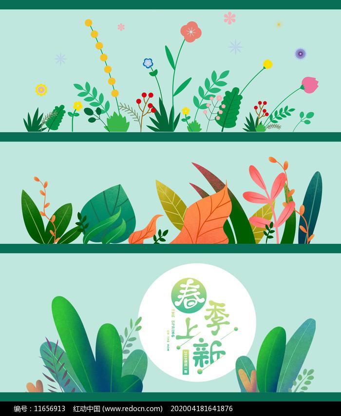 手绘水彩花草卡通小草树叶素材小清新背景图片