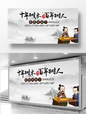 中国风十年树木百年树人教师节展板设计