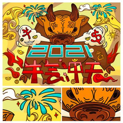 2021牛气冲天喜庆牛年原创中国风插画