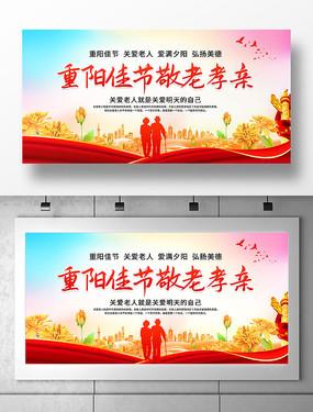 大气九九重阳节宣传展板设计