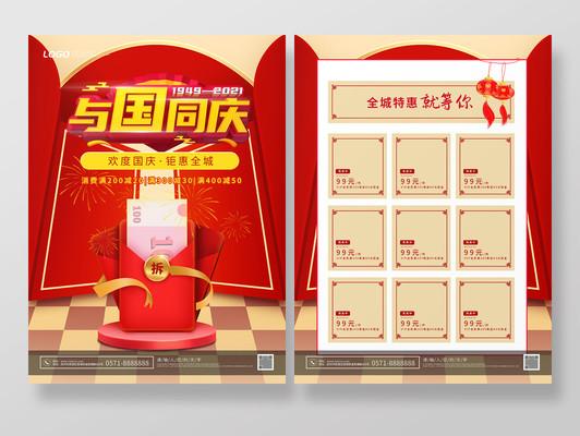 国庆节促销DM宣传单
