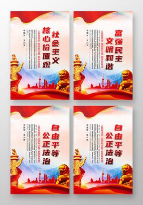 简约社会主义核心价值观海报设计