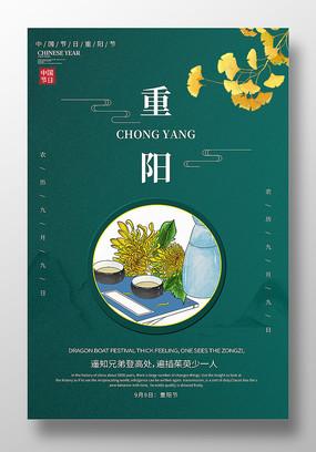 绿色简约重阳节海报设计