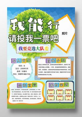 小学生大队委员竞选海报