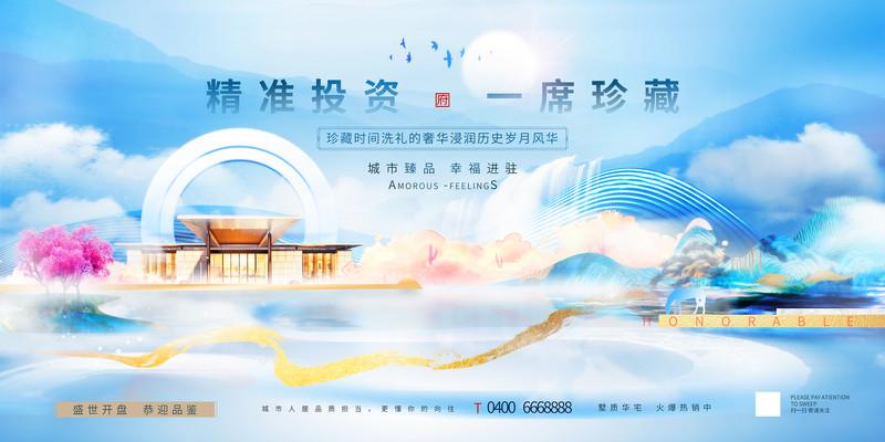新中式水墨意境地产广告海报
