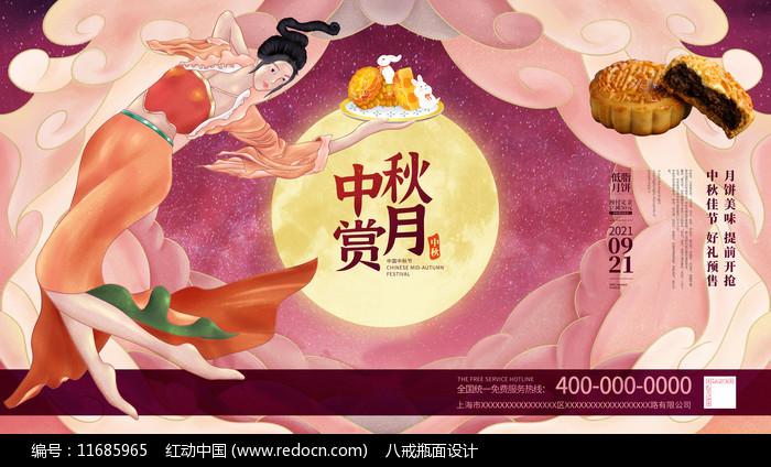 原创插画风嫦娥奔月中秋节海报图片