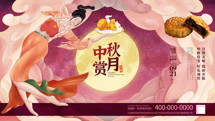 原创插画风嫦娥奔月中秋节海报