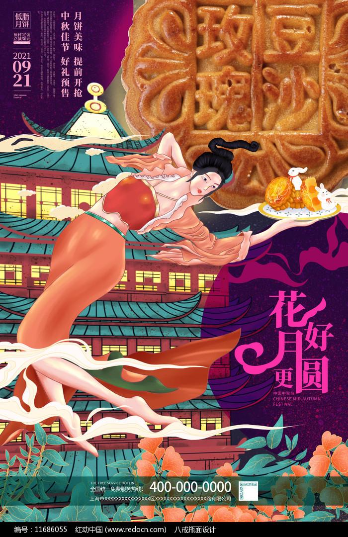 原创插画风花好月圆中秋节海报图片