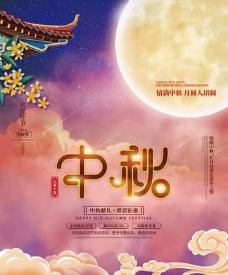 原创炫丽大气中秋节海报