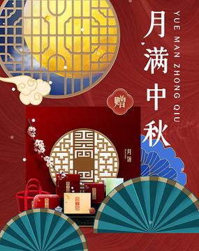 中国风中秋节宣传海报广告