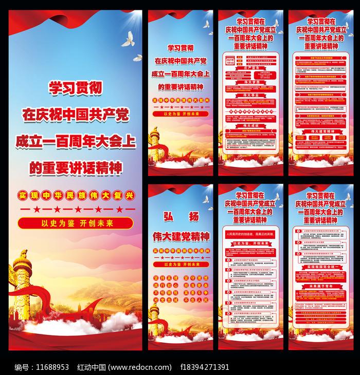 中国共产党成立100周年讲话精神易拉宝图片