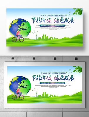 2021年低碳日节能降碳绿色发展宣传展板