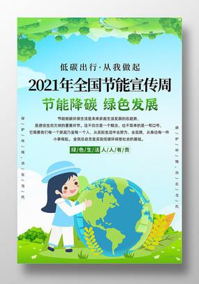 2021年全国节能宣传周海报设计