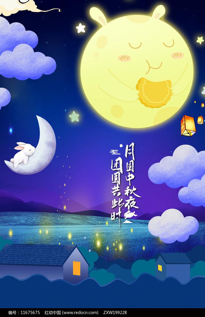 插画风中秋节海报设计图片