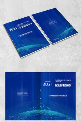 大气蓝色企业会议封面设计模板