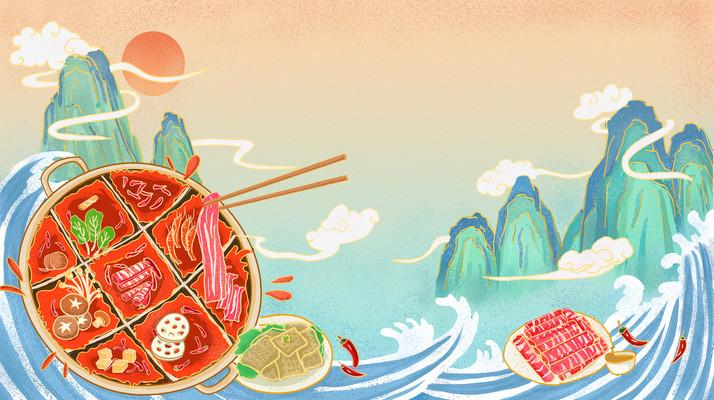 国潮火锅山水美食