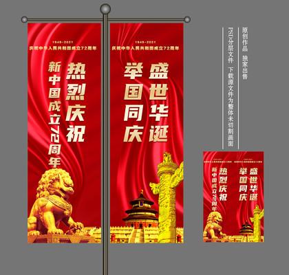 国庆72周年道旗