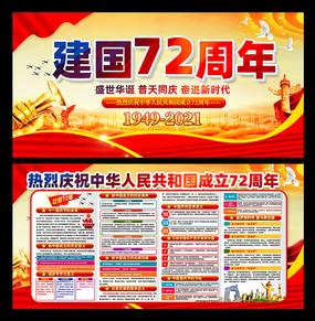 国庆72周年宣传栏设计