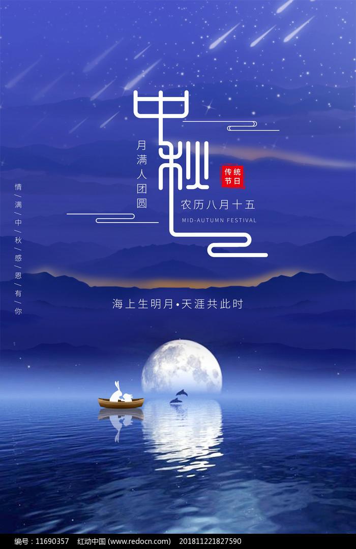 简洁蓝色中秋节海报图片