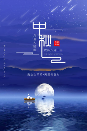 简洁蓝色中秋节海报