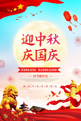 简约迎中秋庆国庆海报设计