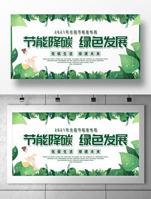 节能降碳绿色发展宣传展板设计