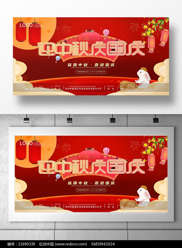 卡通迎中秋庆国庆节日展板图片
