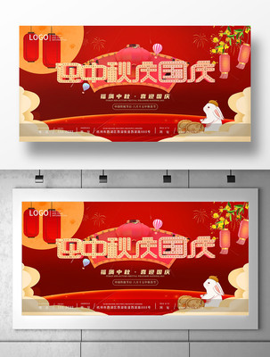 卡通迎中秋庆国庆节日展板