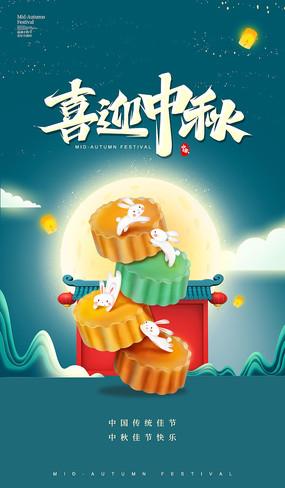 蓝色插画风中秋节促销海报