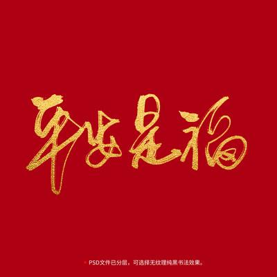 平安是福书法毛笔字体设计
