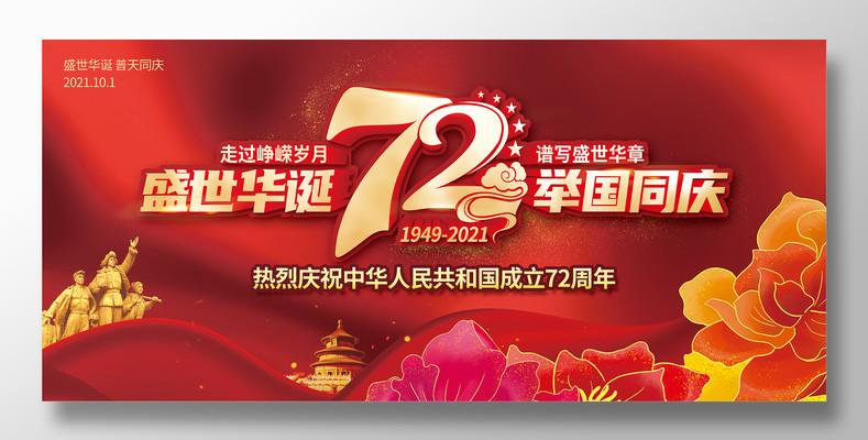 庆祝72周年盛世华诞举国同庆国庆节展板