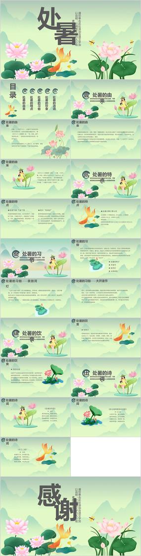中國風節日民俗處暑PPT模板