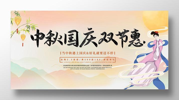 中秋国庆双节惠促销展板设计