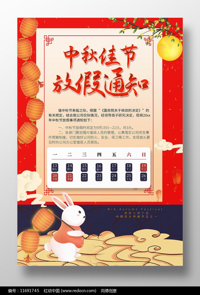中秋佳节放假通知海报设计图片
