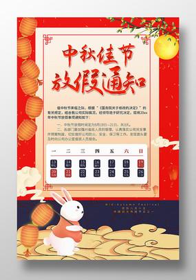 中秋佳节放假通知海报设计