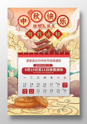 中秋节放假通知海报设计