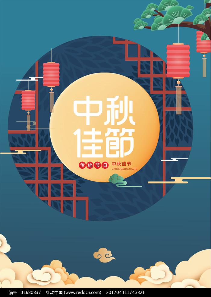 中秋卡通海报设计
