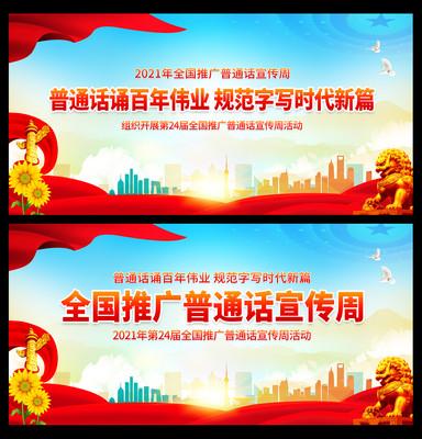 2021年全国推广普通话宣传周展板