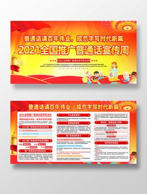 2021全国推广普通话宣传周展板