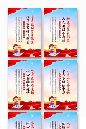 2021推广普通话宣传周挂画标语设计