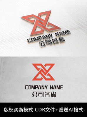X字母logo标志字母商标设计